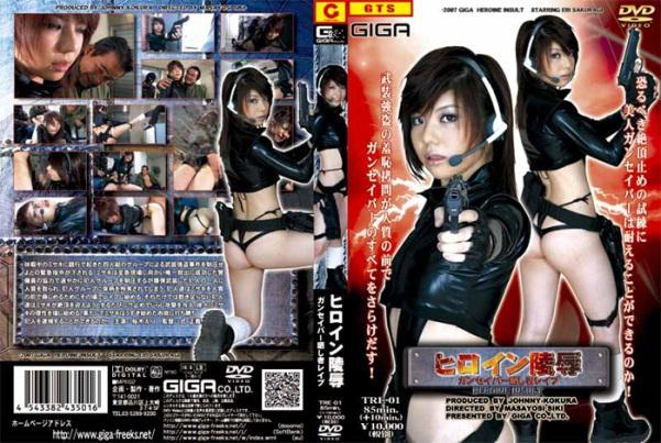 TRE-01 Heroine Insult! Eri Sakuragi
