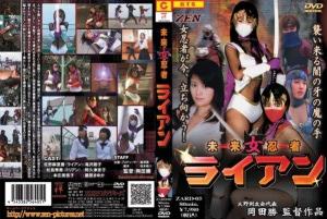 ZARD-05 Future Ninja Girl Ryan, Emi Morishima Mayuka Fujiwara Ai Tsujimura Michiko Takizawa