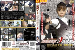 ZARD-13 Future Ninja Girl Ryan Sub Story Secret Agent NANA Chisa Fukushima Mayuka Fujiwara Chisa Fukushima Mayuka Fujiwara