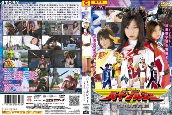ZARD-20-Bird-Soldier-DARK-CLOUD-Shizuko-Takaoka-Miho-Nagata