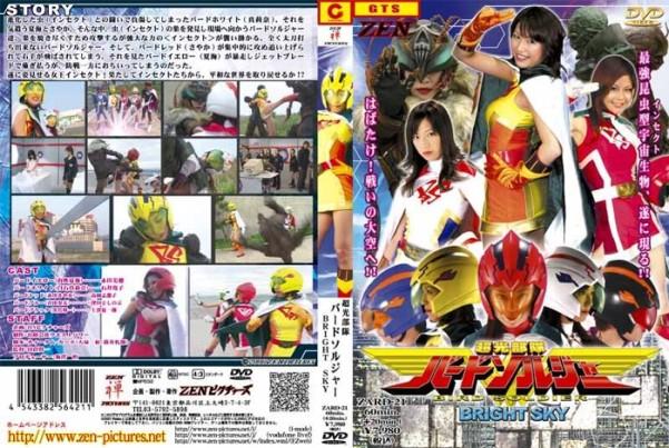 ZARD-21-Bird-Soldier-BRIGHT-SKY-Shizuko-Takaoka-Miho-Nagata