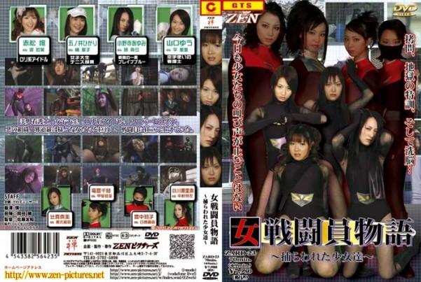 ZARD-23-Female-Combatants-Story-----Captivities-Yui-Akamatsu-Hikari-Gonoi-Ayumi-Onodera-Yuu-Yamaguchi-Serina-Ogawa-Chisa-Fukushima-Manami-Tsuji