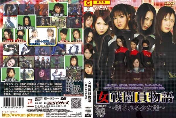 ZARD-24-Female-Combatants-Story-----Brainwashed-Girls-Yui-Akamatsu-Hikari-Gonoi-Ayumi-Onodera-Yuu-Yamaguchi-Serina-Ogawa-Chisa-Fukushima-Manami-Tsuji-Kotomi-Onodera-Ayaka-Tsuji