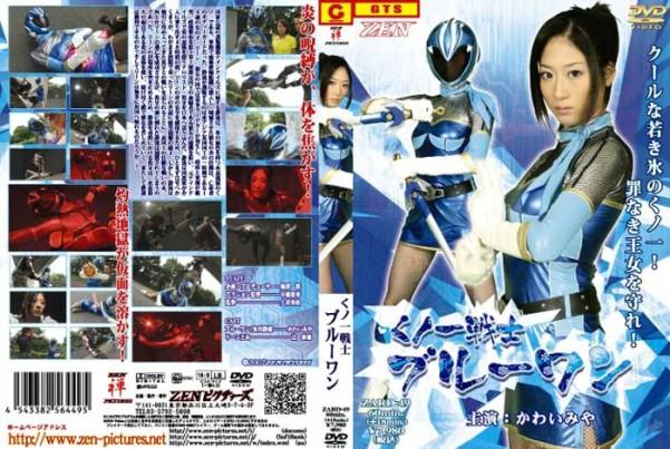 ZARD-49 Blue One, Miya Kawai Ayaka Tsuji