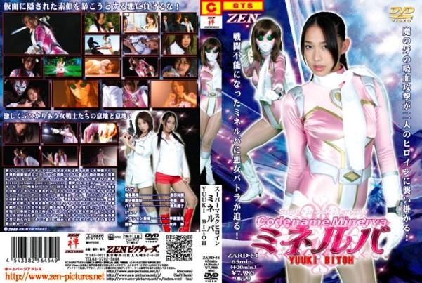 ZARD-54 – Super Masked Heroine Minerva YUUKI BITOH, Youko Satomi Kazuna Shimada Yuu Tejima