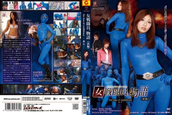 ZARD-82 Female Combatant R Story Vol.1the loss of confidence, Saeka Tanaka