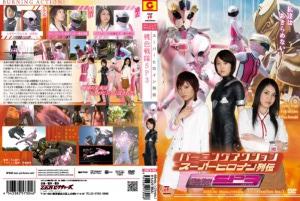 ZATS-04 Burning Action Super Heroine Chronicles – Pink Force SP3, Yuuki Kurata Risa Sawaki Ayaka Tsuji