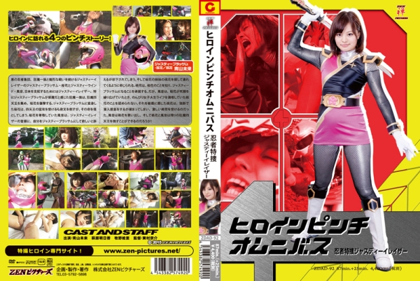 ZDAD-92 Heroine Pinch Omnibus Ninja Investigator Justy Laser, Miku Aoyama Asuka Hagiwara Eri Makino