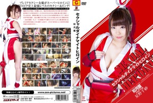 ZDAD-93 Sexual Dynamite Heroine 08 Ran Kisaragi, Chisa Hosino