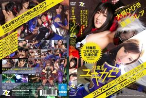 ZIZG-009 Intention Of Taimanin Yukikaze ~ Cosplay Image Video Is Has Become To AV Ootsuki Hibiki Hasumi Kurea