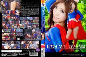 GGTB-23 Heroine Sticky Torture – Super Lady, Kaori Buki