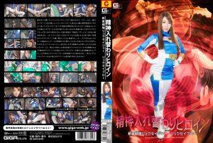 GHPM-02 Soul Shifting Heroine – Ryusei Blue, Rina Utimura Shiori Amami