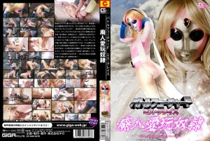 GHPM-06 Battle Future F Miss Grace Sex Doll, Yui Kawagoe