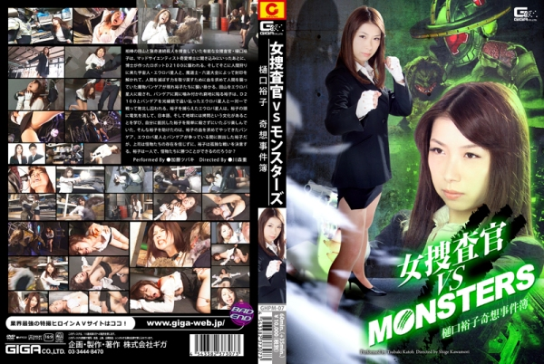GHPM-07-Female-Investigator-vs.-Monsters-----Yuko-Higuchi---s-Case-File-Tubaki-Kato1
