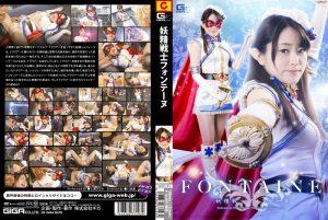 GIRO-93 Fairy Fighter Fontaine, Hitomi Nanase
