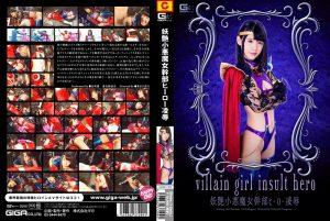 GIRO-99 Devilish Cadre Hero Insult, Aoi Sirosaki Yui Kasugano