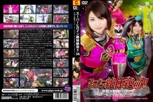 THZ-56 Super Heroine in Grave Danger!! Vol.56 Harrier V – Pink & Green, Emiri Takayama Ran Narutsuki