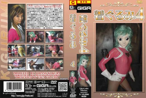TKG-04 Heroine Mascot Costume 4
