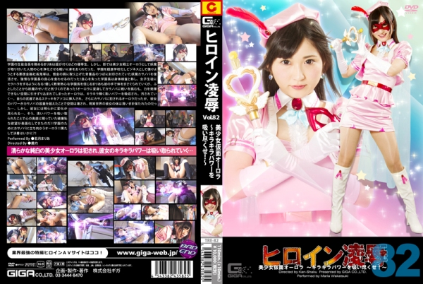 TRE-82 Heroine Insult Vol.82 Beautiful Mask Aurora - Suck Out the Twinkle Power - Maria Wakatsuki
