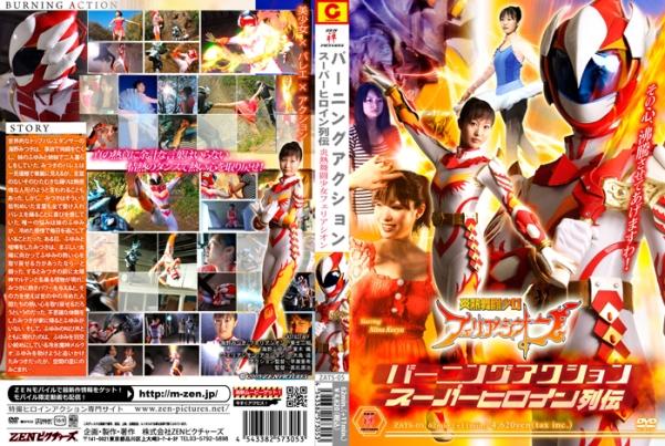 ZATS-05 The Superheroine Saga - Fiery Girl Feliacion, Niina Kuryuu Kaede Natuki
