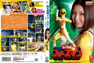 ZDLN-31 Mighty Unit Forceman – Close Encounter, Ryoo Sena, Riria Himesaki