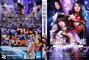 ZIZG-012 [Live-action Version] Prison Battleship-fortress City Of Brainwashing Remodeling – Oba Yui Kurata Mao Sasaki Koiumi