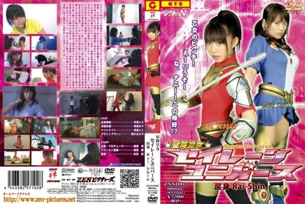 ZXXD-02 Star Falls Princess Seiren Universe – Rai-shin, Asano Aikawa Maya Sakita Rie Teduka Toko