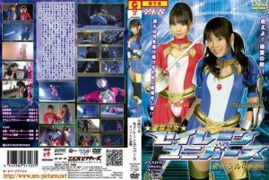 ZXXD-03 Starry Princess Seiren Universe – Counterattack of Guebararu, Asano Aikawa Maya Sakita Rie Teduka Toko Hatori