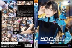GGTB-24 Heroine Gasping – Kage Blue – Yui Kasugano