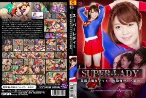 GHPM-14 Super Lady – Jarva's Terrifying Lesbian Torture, Mari Motoyama Sachiko Eri Makino