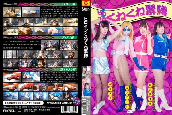 GHPM-08 Heroine Twisty Bondage, Nozomi Haduki