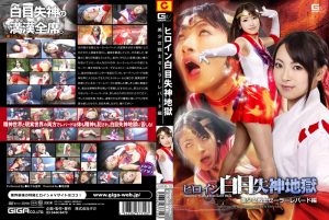 GHPM-10 Heroine White Eye Blackout Hell – Sailor Leopard, Haruna Ayane
