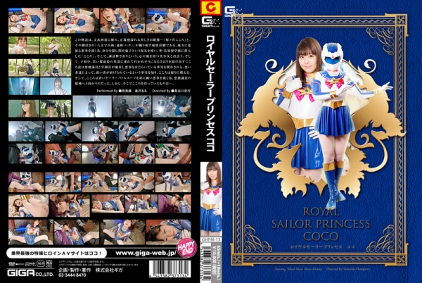 GHPM-13 Royal Sailor Princess Coco, Miori Hara
