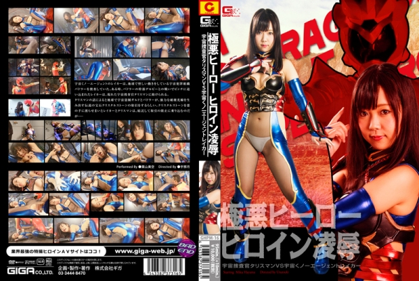 GHPM-16 Atrocious Hero Insulting Heroine – Talisman vs Agent Reika, Miku Hayama