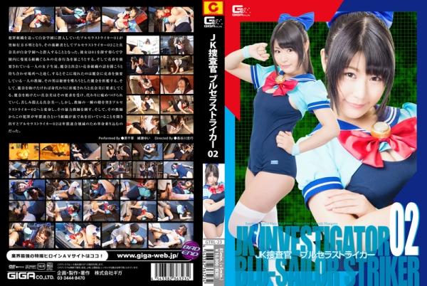 GTRL-23 JK Investigator Blu-sailor Striker 02, Chigusa Hara Yui Ayase