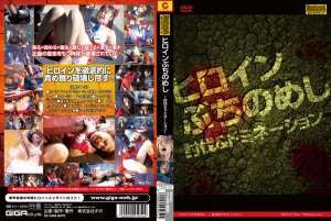 TRSH-54 Heroine Knock Down – Subjugation and Domination –