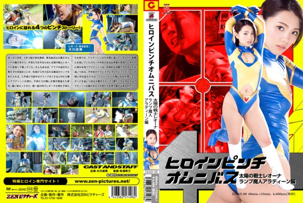 ZDAD-98 Heroine Pinch Omnibus Fighter of Sun Leona - Aladdin Part, Narumi Ookawa