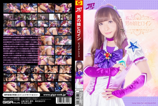 GBTB-01 Transvestite Heroine Pure Grace, Tsubasa