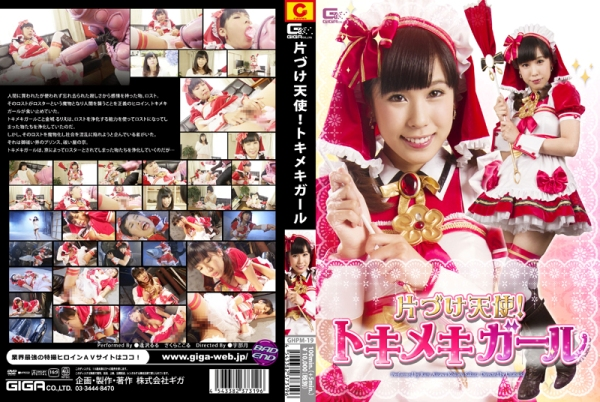 GHPM-19-Cleaning-Angel-Thrill-Girl-Ruru-Aizawa-Kokoru-Sakura