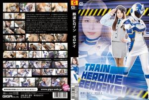 GHPM-20 Railroad Heroine Zerokei, Miho Tono