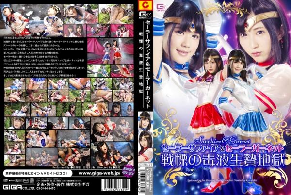 GHPM-21 Sailor Sapphire and Sailor Garnet – Poison Sacrifice Torture, Aoi Sirosaki Maria Wakatsuki