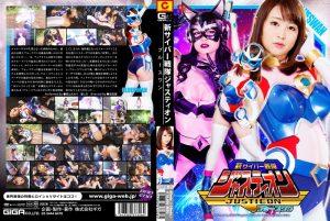 GHPM-26 New Cyber Sentai Justion Blue Swan, Emiri Takayama Shino Aoi