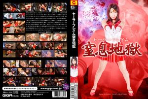 GHPM-27 Sailor Flame Suffocation Torture, Miki Sunohara