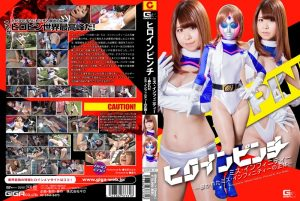 GHPM-31 Heroine Pinch Miss Infinity – The True Identity of Miss Infinity – Minami Wakana