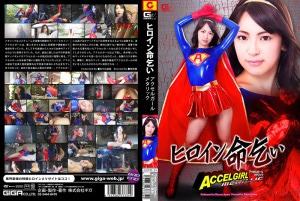 GHPM-34 Heroine Begging for Life – Accel Girl Metallic, Haruna Ayane