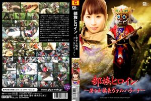 GHPM-35 Tribal Heroine – Valharana, Yui Misaki