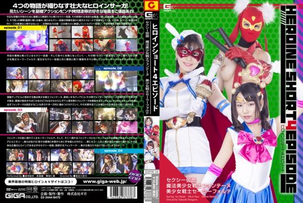 GHPM-38 Heroine 4 Short Episode - Sexy Mask, Fontaine, Sailor Forte, Yui Misaki Miori Hara Hitomi Maisaka