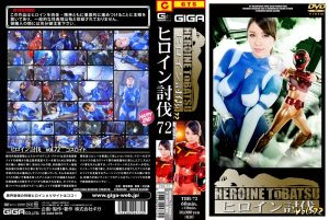 TBB-72 Heroine Suppression Vol.72, Maika Kazane