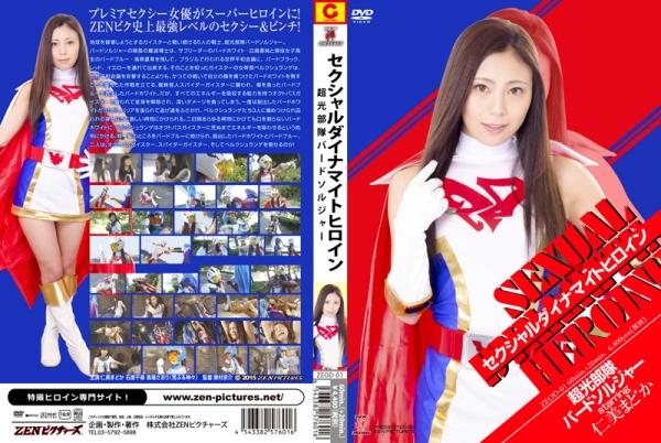 ZEOD-01-Sexual-Dynamite-Heroine-12-Bird-Soldier-Madoka-Hitomi-Chihiro-Ishihara-Saori-Baba