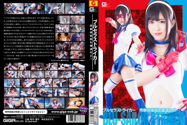 GHPM-36 Blu-Sailor Striker - Wipe Out the Brothel, Maria Wakatsuki